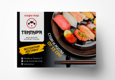 Листовка для суши-бара