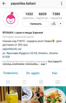 """Администрирование Instagram компании """"Япошка"""""""