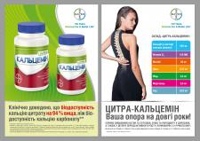 Дизайн листовки Bayer