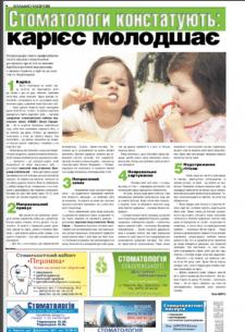 Статья на медицинскую тематику для печатного СМИ