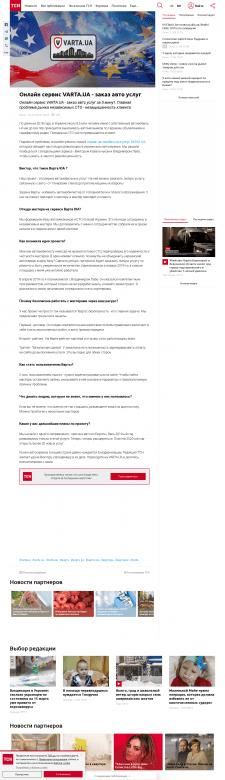 Рекламное интервью для сервиса Varta.ua