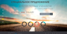 Промо сайт с анимацией (на мониторы от 1200px)