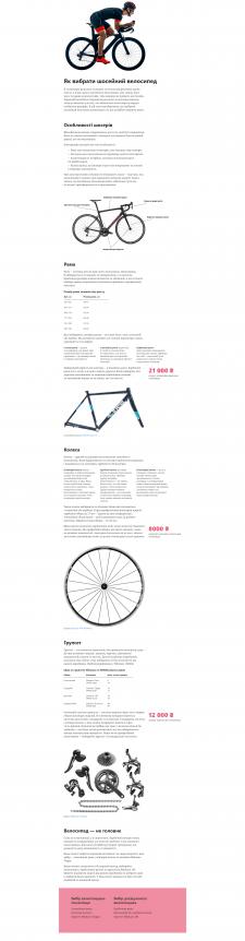 Стаття про те, як вибрати шосейний велосипед