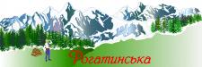 """Логотип для воды """"Рогатинська"""""""