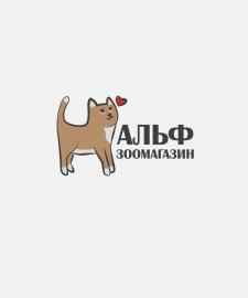 """Логотип для зоомагазина """"Альф"""""""