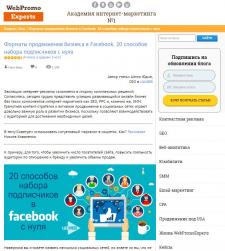 Форматы продвижения бизнеса в Facebook