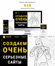 """Дизайн сайта """"B2B""""маркетинговое агенство вариант1"""