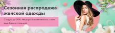 Баннер для сайта Женская одежда