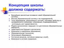Презентация о концепции учебного заведения