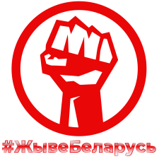 Хочу поддержать белорусский народ. Держитесь!