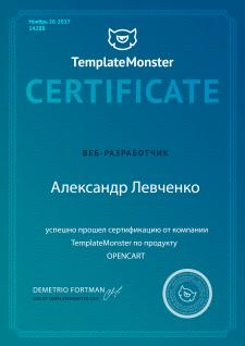 Сертификация по Opencart