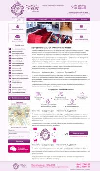 Сайт клининговой компании Velur г.Киев