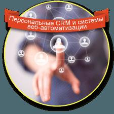 Персональные CRM и системы веб-автоматизации
