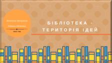 Банер для бібліотеки