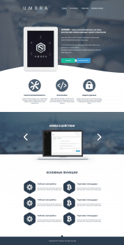 "Дизайн landing page ""Umbra"""