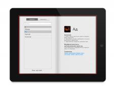 Электронный словарь (iPad версия)