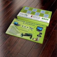 Карманный календарик для онлайн-гипермаркета