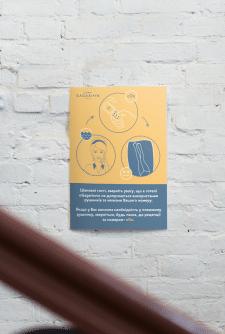 Табличка для постояльцев отеля
