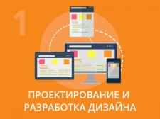 Проектирование и разработка сайта