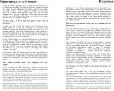 Англо-русский перевод для интернет-издания