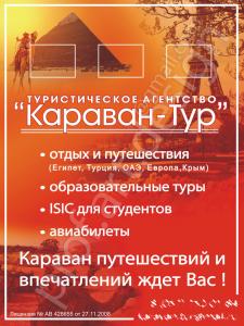 штендер «Караван-Тур»