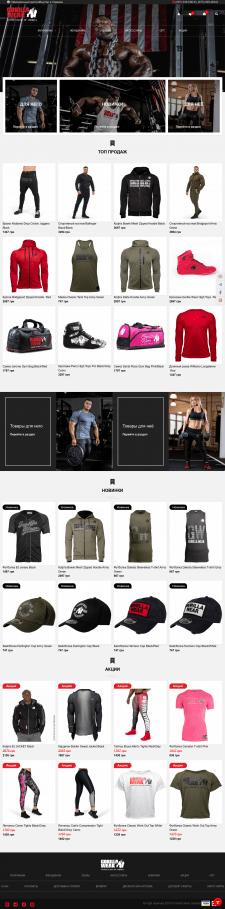 Интернет-магазин для бренда спортивной одежды