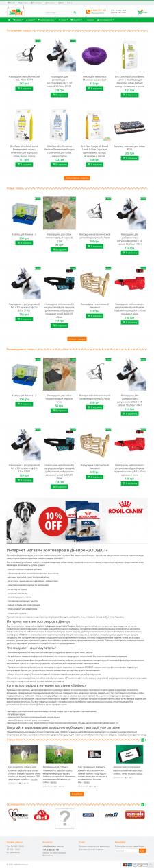 Проставление цен товарам животных с другого сайта