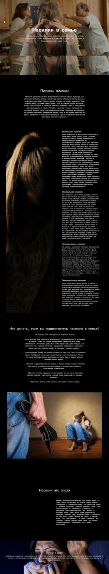 """Адаптивный сайт """"Насилия в семье"""""""