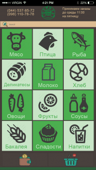 Концепт приложения для фермерского магазина
