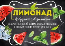 limonad_001
