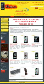 Сайт о мобильных телефонах vis.dn.ua