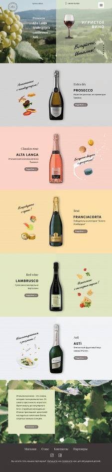 Посадочная страница для магазина по продаже вина