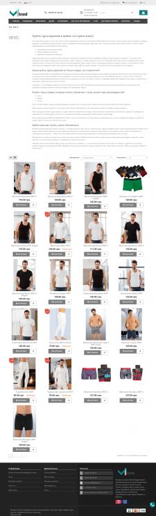 описание категории мужских трусов и маек