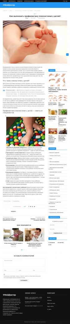 Как выполнить профилактику плоскостопия у детей?