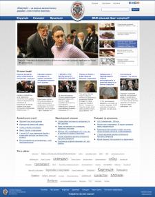 Антикорупционый сайт