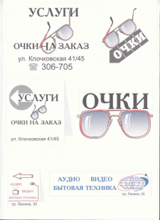 Э_089_макеты_этикетка