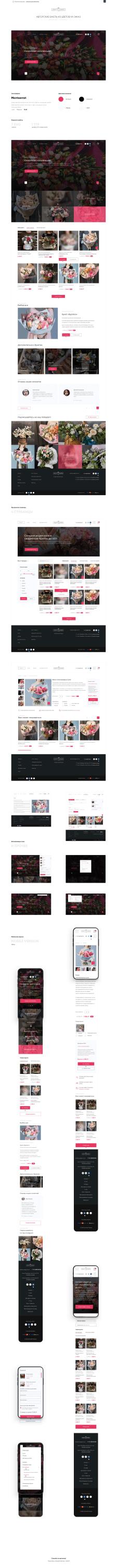 Дизайн интернет-магазина – Доставка цветов