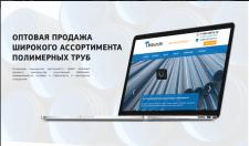 Сайт продажа полимерных труб