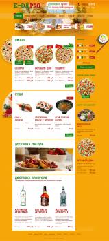 Интернет Магазин – (Пицца, суши)
