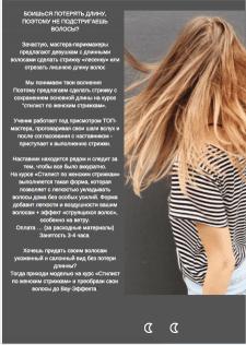 """рекламный пост """"Ищу модель"""" студия по волосам"""