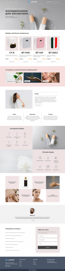 libhof-beauty.ru © Холодильники для косметики
