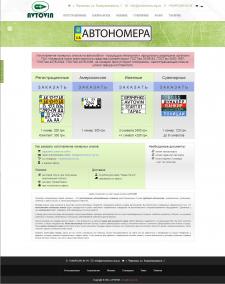 Текст для главной страницы сайта ИМ Автономеров