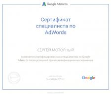 Сертифицированный специалист по AdWords