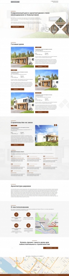 Архитектура деревни