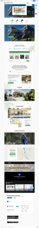 Строительство Домов - Landing Page