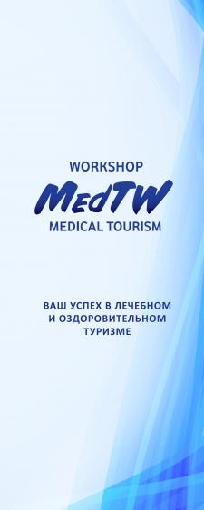 Ролл Ап для MedTW