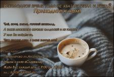 """Реклама магазина """"Чайкоффский"""""""