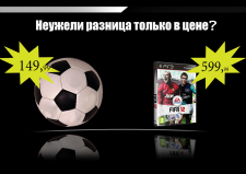 За активный образ жизни (футбол)