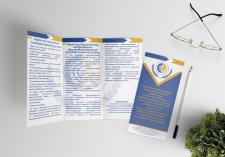 Серия буклетов для социальной службы