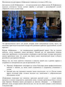 Московская сеть ресторанов «Кофемания»